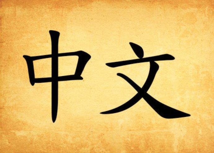 60 órás kínai nyelvtanfolyam, tejesen kezdőknek, anyanyelvi tanárral!